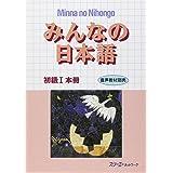 Minna no Nihongo, Book 1 (Japanese Edition)