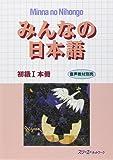 Minna no Nihongo: Shokyu 1