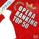 オペラ人気曲ランキングTOP50![クラシック人気曲ランキングシリーズ]