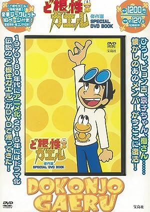 ど根性ガエル傑作選 SPECIAL DVD BOOK (宝島社DVD BOOKシリーズ)