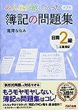 みんなが欲しかった 簿記の問題集 日商2級 工業簿記 第7版 (みんなが欲しかったシリーズ)