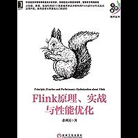Flink原理、实战与性能优化 (大数据技术丛书)