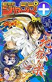 ジャンプ+デジタル雑誌版 2019年創刊号・青 (ジャンプコミックスDIGITAL)