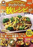 クックパッドの秋レシピ2019 (TJMOOK)