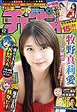 週刊少年チャンピオン2020年12号 [雑誌]