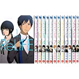 ReLIFE(リライフ) コミック 1-13巻セット