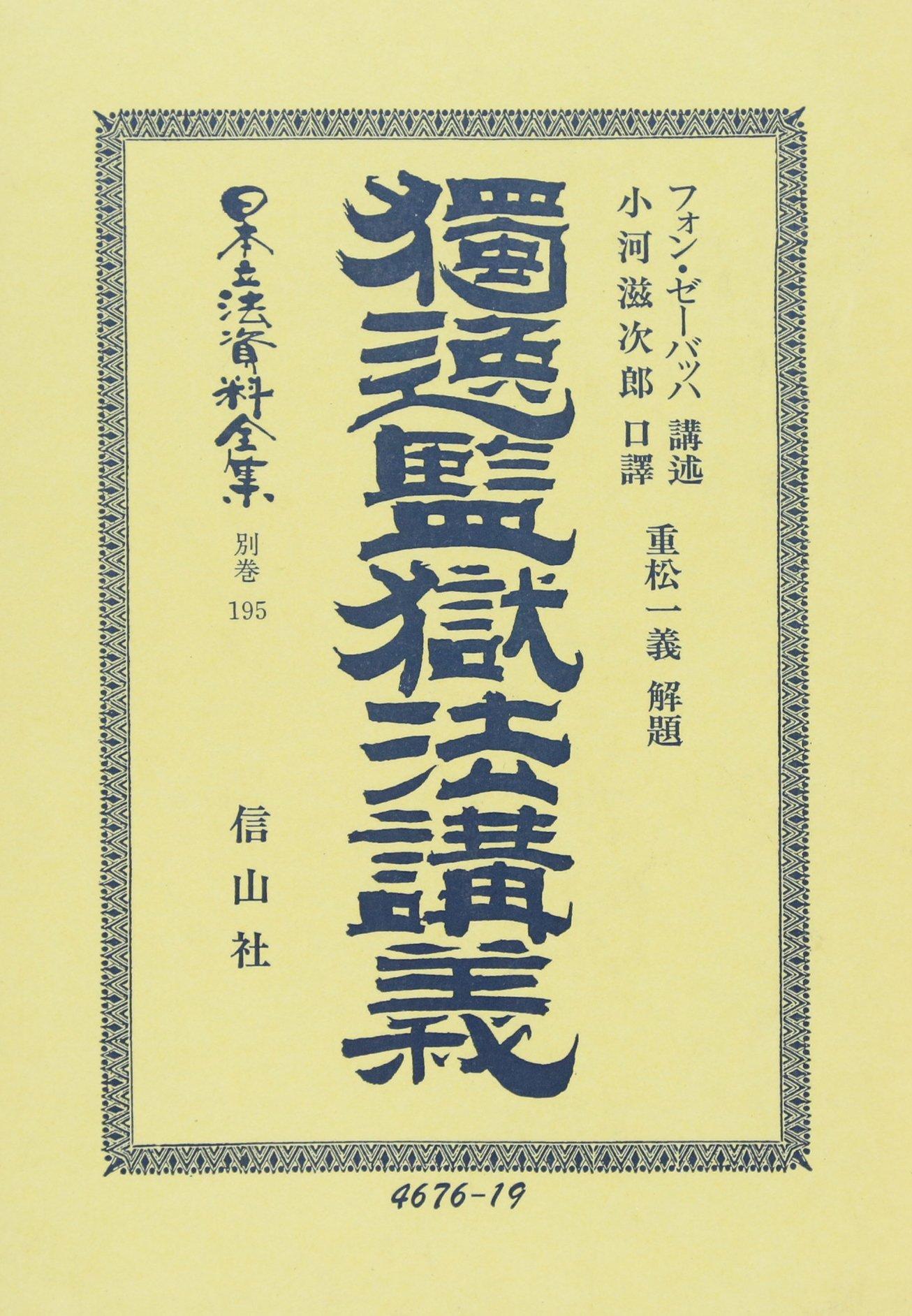独逸監獄法講義 (日本立法資料全...
