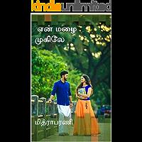 என் மழை முகிலே   En mazhai mughile : மித்ராபரணி (Tamil Edition)