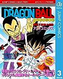 ドラゴンボール アニメコミックス 3 摩訶不思議大冒険 (ジャンプコミックスDIGITAL)