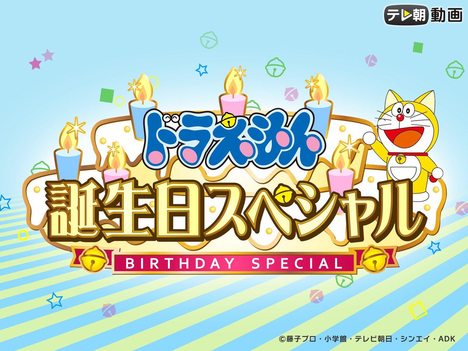 Amazoncojp ドラえもん誕生日スペシャルを観る Prime Video