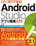 これ1冊でできる!Android Studio アプリ開発入門