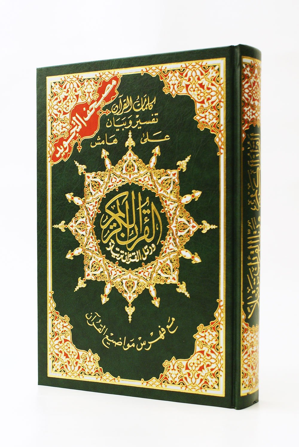 "Download X-Large Mosque Size (10""x 14"") Hardcover Tajweed Holy Quran/Koran/Holy Book (Whole Qurâan) (Colors May Vary) (Arabic) (Arabic Edition) ebook"