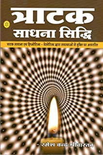 Hypnotism Book In Hindi