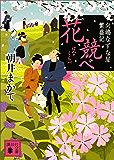 花競べ 向嶋なずな屋繁盛記 (講談社文庫)