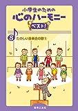 小学生のための 心のハーモニー ベスト! 8 たのしい音楽会の歌1