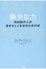Quiet Power: Withdrawn Notebook The I Live Like To Books  Tankobon Hardcover