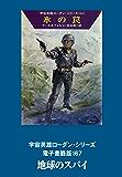 宇宙英雄ローダン・シリーズ 電子書籍版167 地球のスパイ (ハヤカワ文庫SF)