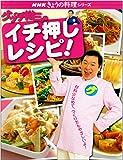 グッチ裕三のイチ押しレシピ! (NHKきょうの料理シリーズ)