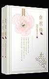 金瓶梅(全两册)(崇祯版)(简体横排、无批评、高晓松推荐版本)
