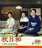 「秋日和」 小津安二郎生誕110年・ニューデジタルリマスター [Blu-ray]