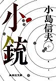 小銃 (集英社文庫)