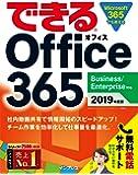 (無料電話サポート付)できる Office 365 Business/Enterprise対応 2019年度版 (できるシリーズ)