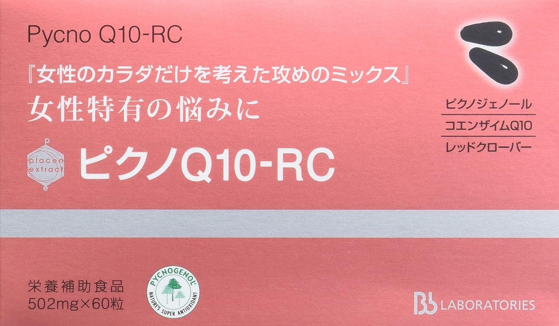 ピクノQ10-RC 60caps B009OBWN3S