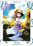 夏色の君へ 少女アラカルト2 彼女の季節 (中経☆コミックス)
