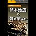 熊本地震に何を学ぶか 災害現場からのレポート