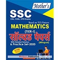 MOTHER'S MATHEMATICS Solved Papers Including SSC CGL, CHSL, CPO 2018 & CPO 2019 (Tier I) With Detailed Solution & Practice Set - 2020 (Bilingual)