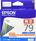 EPSONインクカートリッジ ICC79 シアン