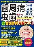 歯周病・虫歯 名医直伝歯弱体質克服ケア大全 (わかさ夢MOOK 123)