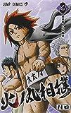 火ノ丸相撲 3 (ジャンプコミックス)