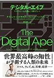 デジタル・エイプ  テクノロジーは人間をこう変えていく