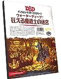 ダンジョンズ&ドラゴンズ ウォーターディープ:狂える魔道士の迷宮ダンジョン・マスターズ・スクリーン