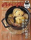 anan(アンアン) 2018/12/05号 No.2129 [おいしい料理の本当のコツ。]