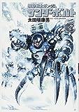 機動戦士ガンダム サンダーボルト 6 (6) (ビッグコミックススペシャル)