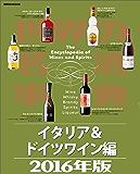 世界の名酒事典2016年版 イタリア&ドイツワイン編