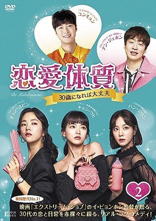 [DVD]恋愛体質~30歳になれば大丈夫 DVD-BOX2