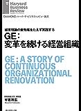 GE:変革を続ける経営組織 DIAMOND ハーバード・ビジネス・レビュー論文