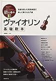 初心者のヴァイオリン基礎教本 名曲を使った実践練習で楽しく弾ける入門書