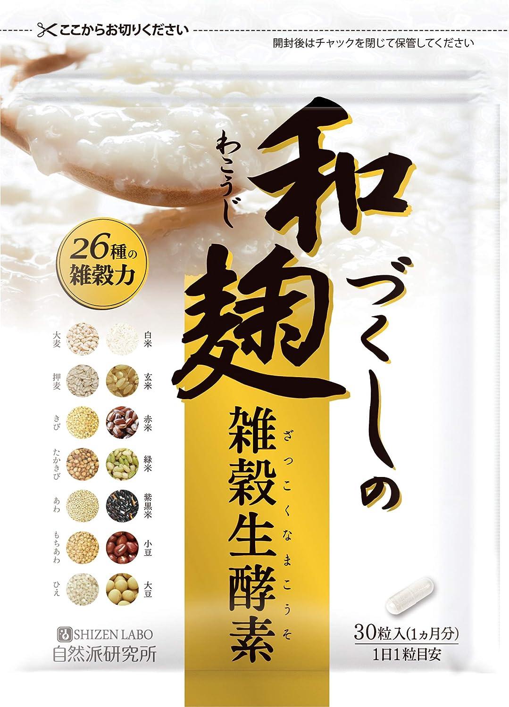 生 酵素 効果 クレンズ 麹 炭 の キラリ