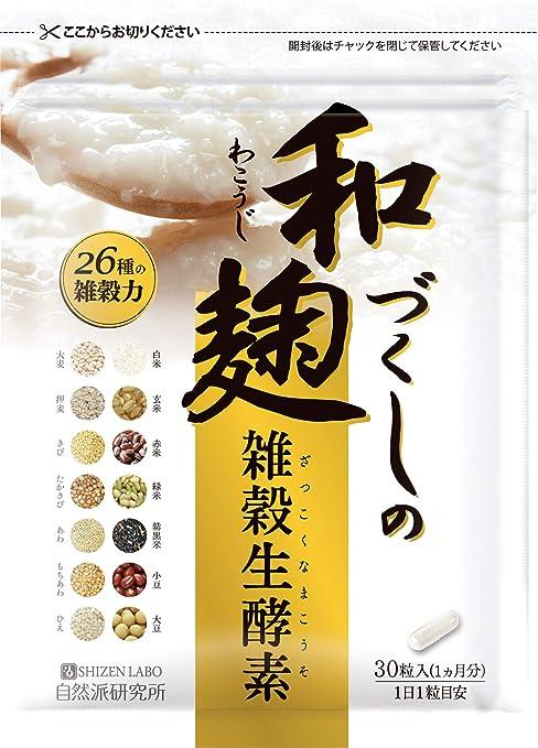 トクトクコース 和麹づくしの雑穀生酵素