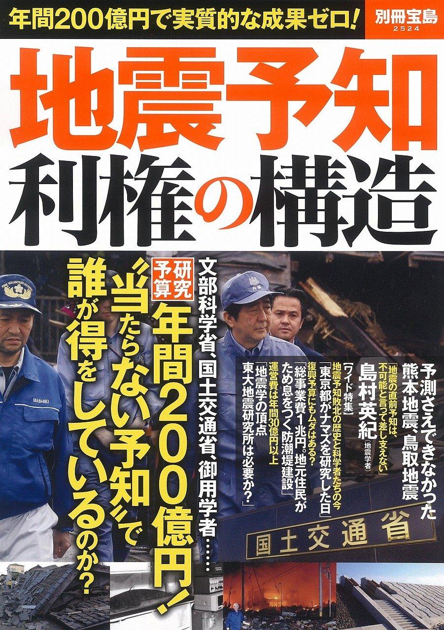 予知 地震 株式会社早川地震電磁気研究所