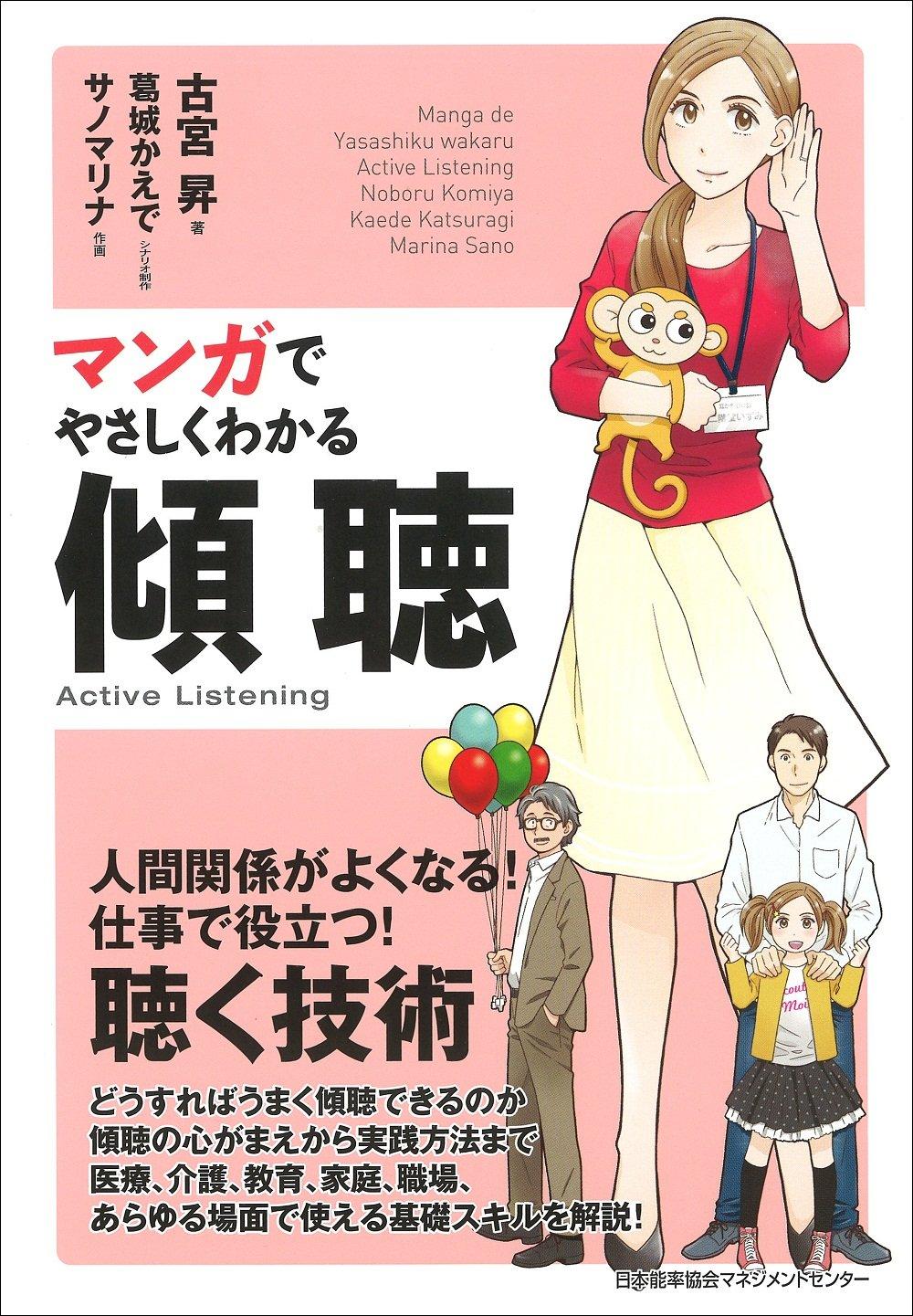 マンガでやさしくわかるシリーズ紹介【傾聴】