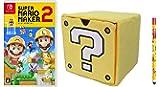 スーパーマリオメーカー 2 -Switch+ぬいぐるみチェスト(ハテナブロック) (【早期購入者特典】Nintendo Switch タッチペン(スーパーマリオメーカー 2エディション) + 【Amazon.co.jp限定】アイテム未定 同梱)