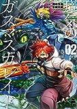 瘴気のガスマスカレイド 2 (ゼノンコミックス)