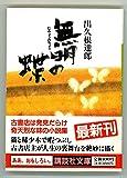無明の蝶 (講談社文庫)