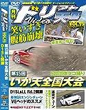 ドリフト天国 DVD Vol.95