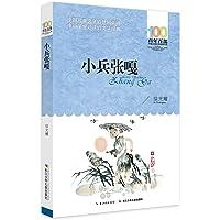百年百部中国儿童文学经典书系(2016版):小兵张嘎
